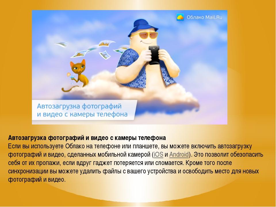 Автозагрузка фотографий и видео с камеры телефона Если вы используете Облако...
