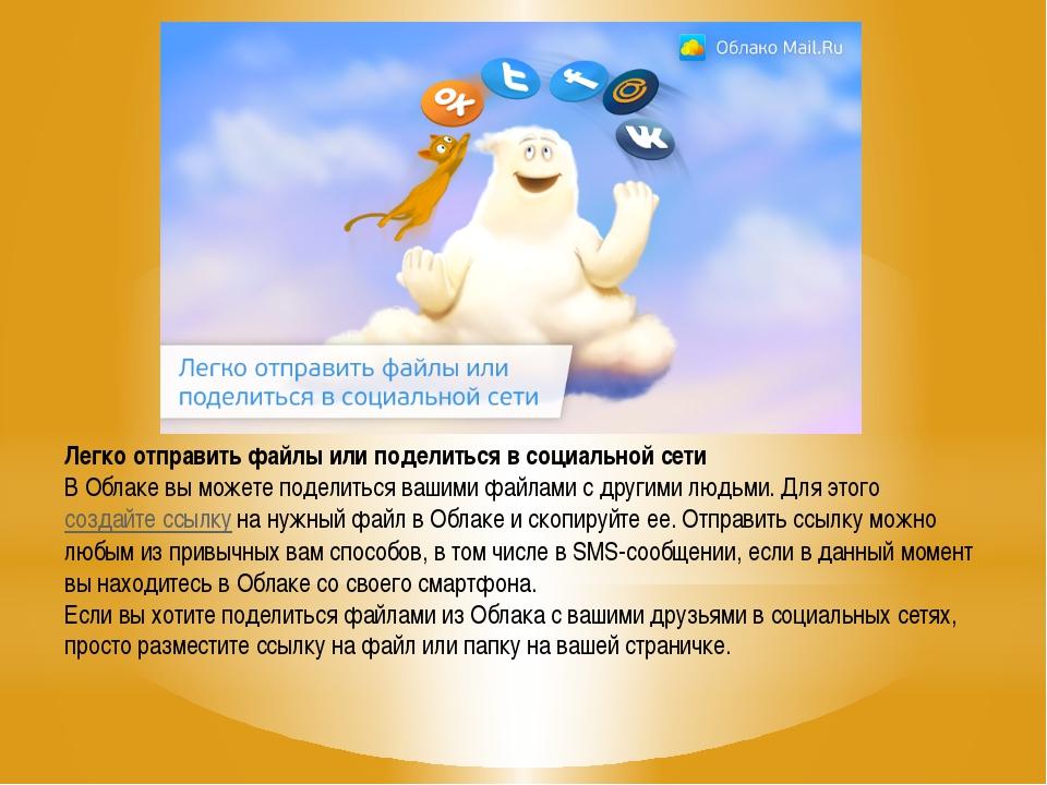Легко отправить файлы или поделиться в социальной сети В Облаке вы можете под...