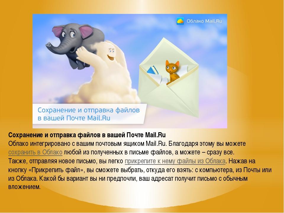 Сохранение и отправка файлов в вашей Почте Mail.Ru Облако интегрировано с ваш...