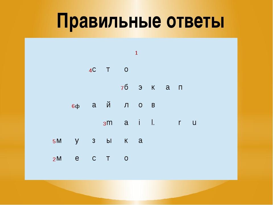 Правильные ответы 1 4 с т о 7 б э к а п 6 ф а й л о в 3 m а i l.  r u 5 м у...