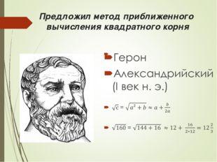 Предложил метод приближенного вычисления квадратного корня