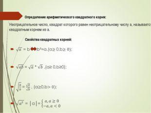Неотрицательное число, квадрат которого равен неотрицательному числу а, назыв