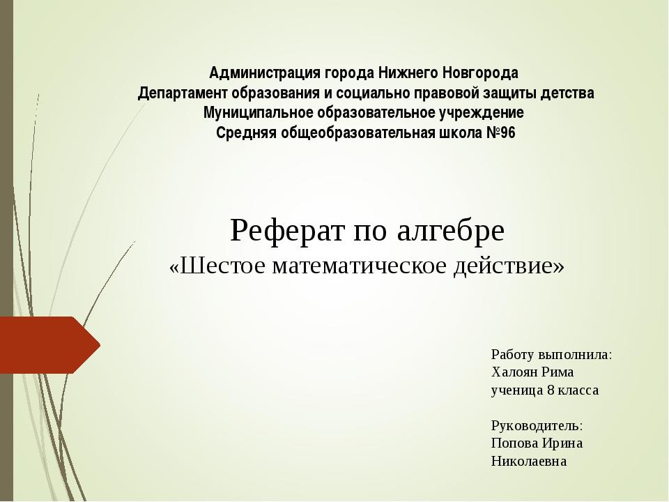 Реферат по алгебре «Шестое математическое действие» Работу выполнила: Халоян...