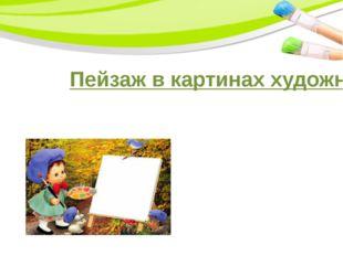 Пейзаж в картинах художников PowerPoint Template