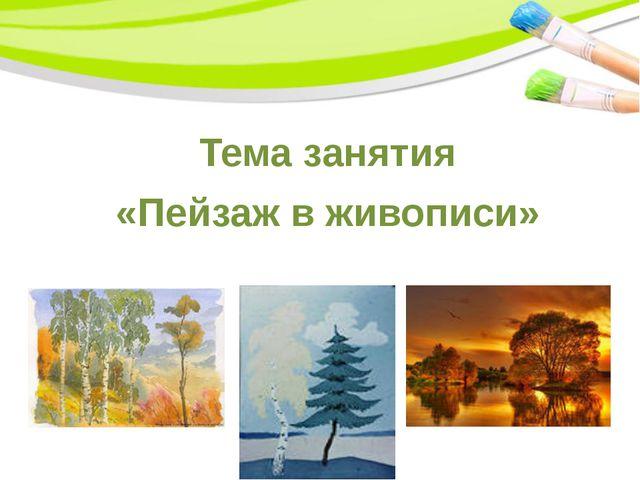 Тема занятия «Пейзаж в живописи» PowerPoint Template