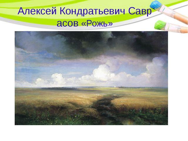 Алексей Кондратьевич Саврасов «Рожь»