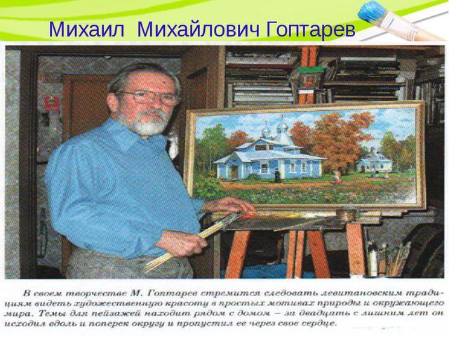 Михаил Михайлович Гоптарев