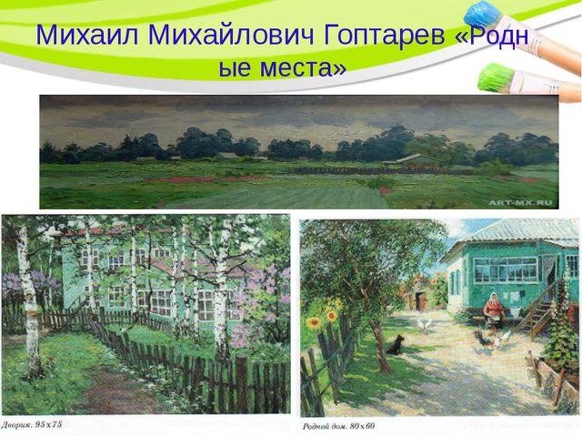 Михаил Михайлович Гоптарев «Родные места»