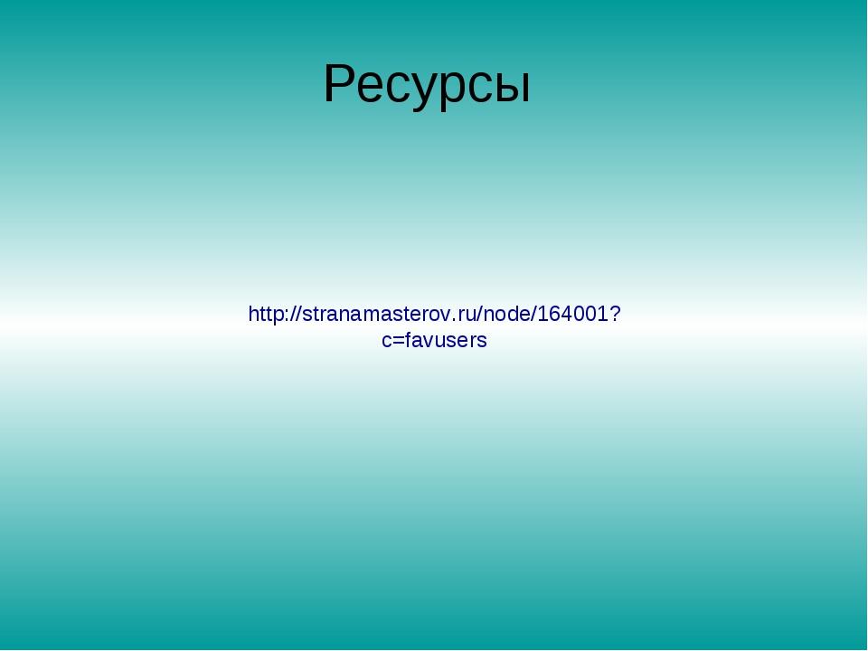Ресурсы http://stranamasterov.ru/node/164001?c=favusers