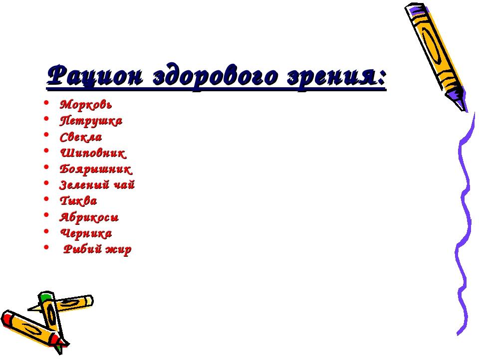 Рацион здорового зрения: Морковь Петрушка Свекла Шиповник Боярышник Зеленый ч...