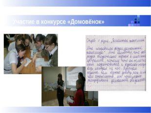 Участие в конкурсе «Домовёнок»