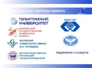 Социальные партнеры проекта ПРЕДПРИЯТИЯ Г.О.ТОЛЬЯТТИ