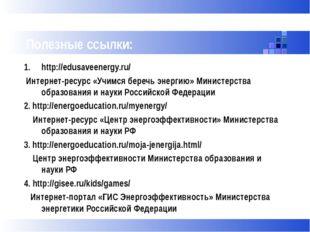 http://edusaveenergy.ru/ Интернет-ресурс «Учимся беречь энергию» Министерств
