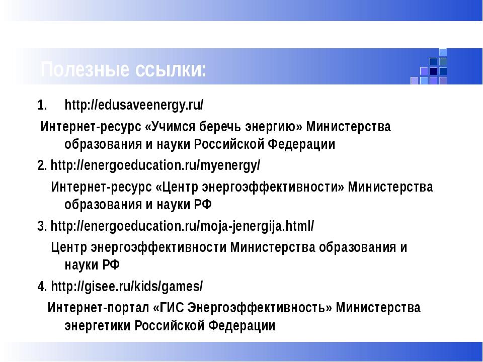 http://edusaveenergy.ru/ Интернет-ресурс «Учимся беречь энергию» Министерств...