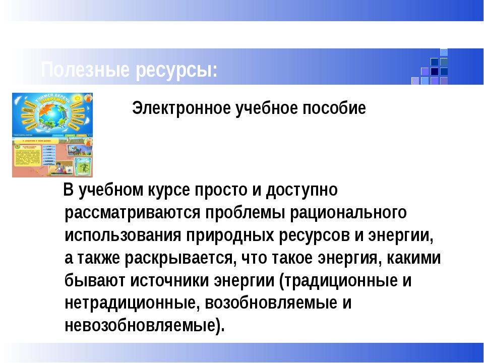 Электронное учебное пособие В учебном курсе просто и доступно рассматриваютс...