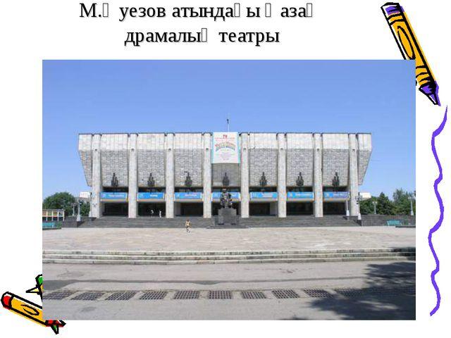 М.Әуезов атындағы Қазақ драмалық театры