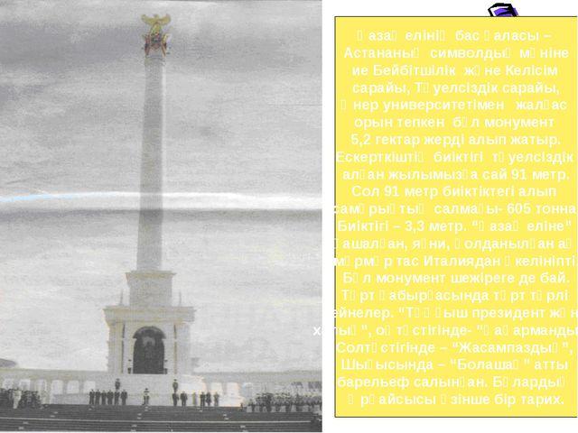 Қазақ елінің бас қаласы – Астананың символдық мәніне ие Бейбітшілік және Келі...