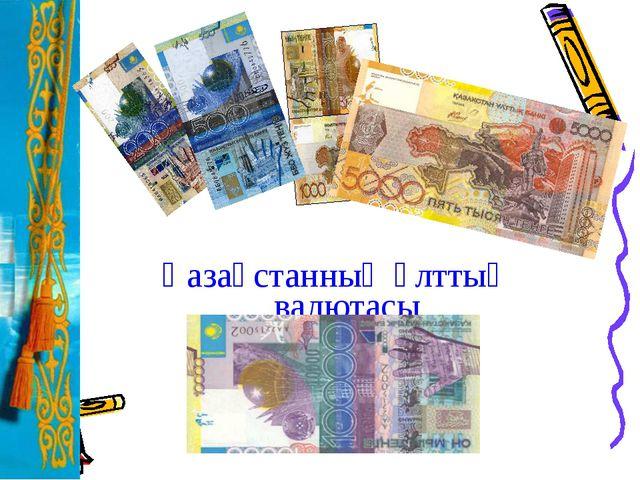 Қазақстанның ұлттық валютасы Теңге, 1993 жылы