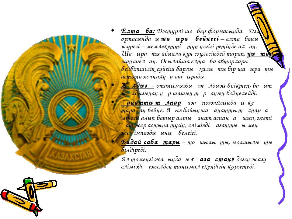 Елтаңба: Дәстүрлі шеңбер формасында. Дәл ортасындағы шаңырақ бейнесі – елтаңб...
