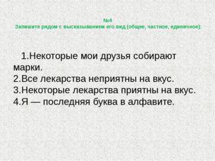 №4 Запишите рядом с высказыванием его вид (общее, частное, единичное): 1.Не