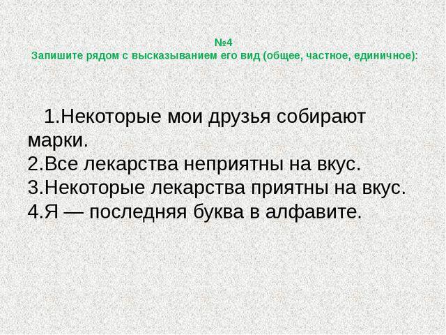 №4 Запишите рядом с высказыванием его вид (общее, частное, единичное): 1.Не...
