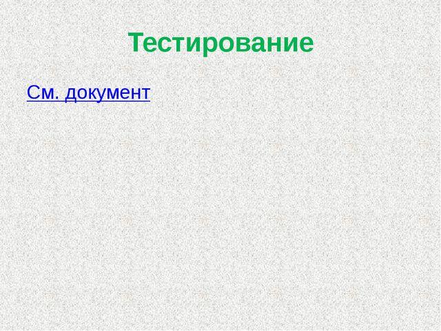 Тестирование См. документ