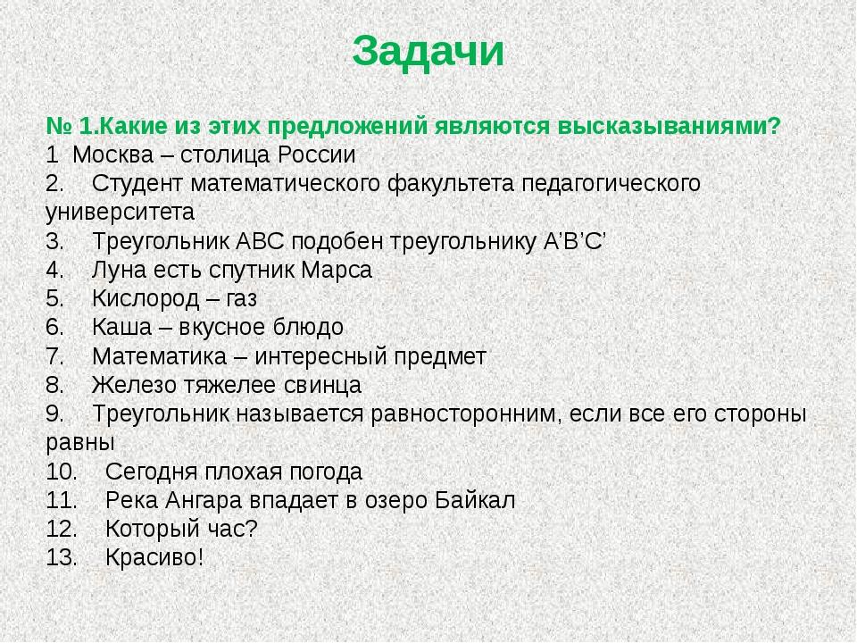 Задачи № 1.Какие из этих предложений являются высказываниями? 1 Москва – сто...