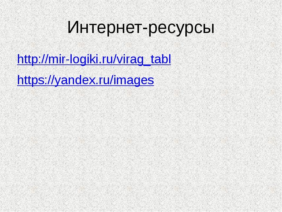 Интернет-ресурсы http://mir-logiki.ru/virag_tabl https://yandex.ru/images