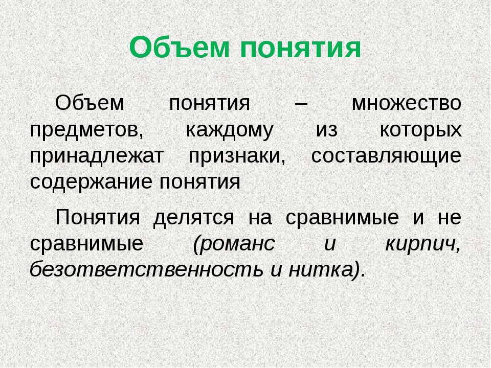 Объем понятия Объем понятия – множество предметов, каждому из которых принадл...