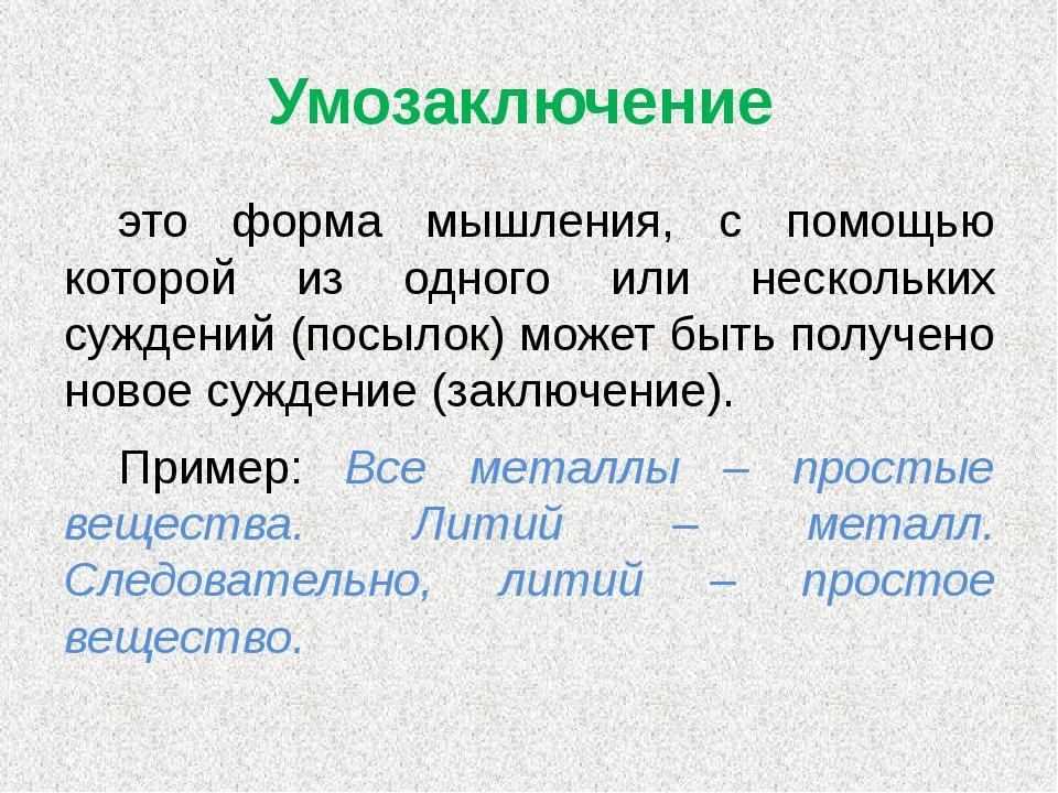 Умозаключение это форма мышления, с помощью которой из одного или нескольких...