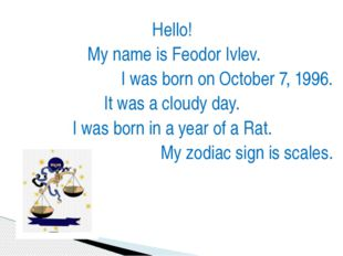 Hello! My name is Feodor Ivlev. I was born on October 7, 1996. It was a cloud