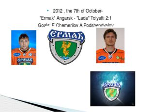 """2012 , the 7th of October- """"Ermak"""" Angarsk - """"Lada"""" Tolyatti 2:1 Goals: E.Che"""