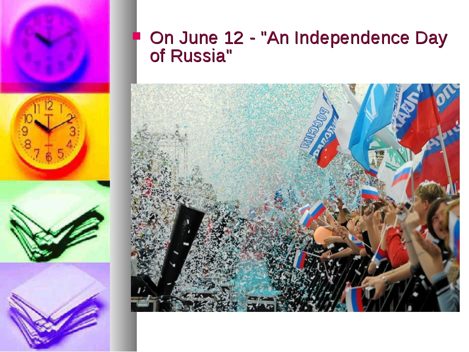 """On June 12 - """"An Independence Day of Russia"""""""