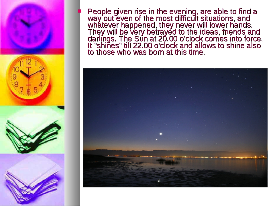People given rise in the evening, are able to find a way out even of the most...