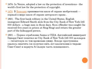 1474- In Venice, adopted a law on the protection of inventions - the world's