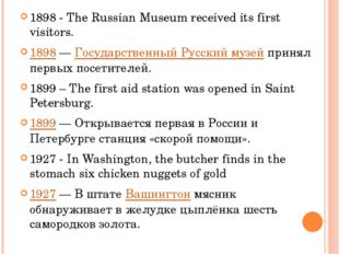 1898 - The Russian Museum received its first visitors. 1898—Государственный