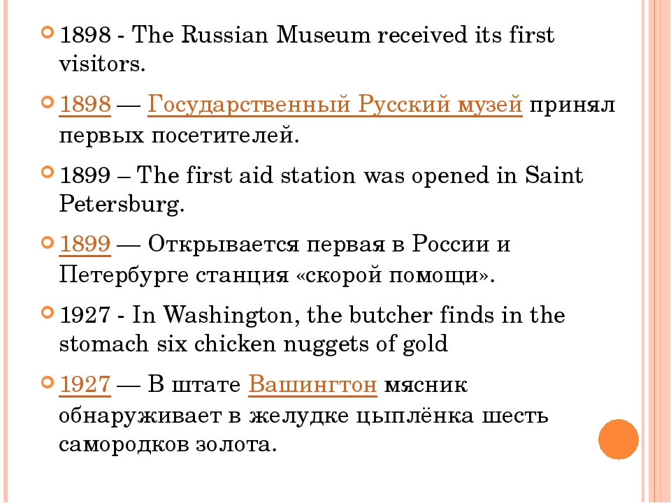 1898 - The Russian Museum received its first visitors. 1898—Государственный...