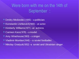 Were born with me on the 14th of September : Dmitry Medvedev (1965) – a polit