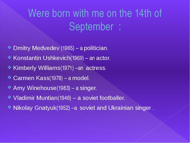 Were born with me on the 14th of September : Dmitry Medvedev (1965) – a polit...