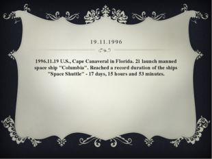 19.11.1996 1996.11.19 U.S., Cape Canaveral in Florida. 21 launch manned spac