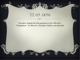 """22.05.1856 Tretyakov bought the first painting to his collection - """"Temptatio"""
