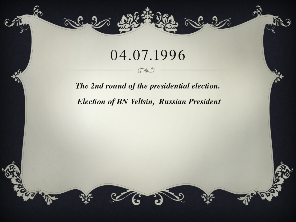 04.07.1996 The 2nd round of the presidential election. Election of BN Yeltsin...