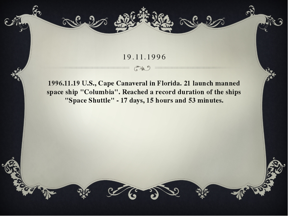 19.11.1996 1996.11.19 U.S., Cape Canaveral in Florida. 21 launch manned spac...