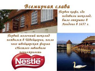 Всемирная слава Первое кафе, где подавали шоколад, было открыто в Лондоне в 1