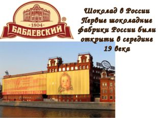 Шоколад в России Первые шоколадные фабрики России были открыты в середине 19
