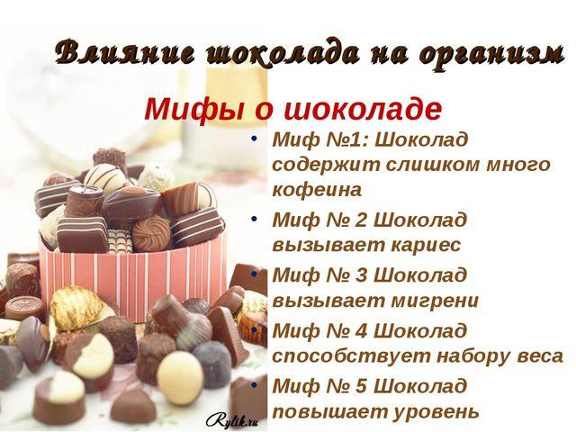 Влияние шоколада на организм Мифы о шоколаде Миф №1: Шоколад содержит слишком...