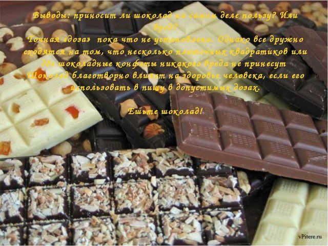 Выводы: приносит ли шоколад на самом деле пользу? Или вред? Точная «доза» пок...