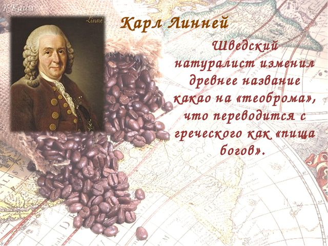 Карл Линней Шведский натуралист изменил древнее название какао на «теоброма»,...