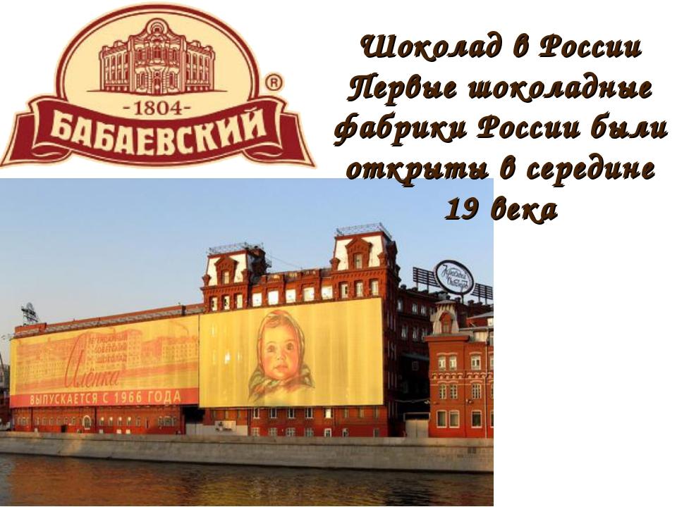 Шоколад в России Первые шоколадные фабрики России были открыты в середине 19...