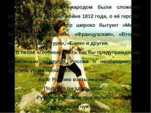 Башкирским народом были сложены исторические песни о войне 1812 года, о её г